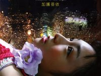 中西圭三プロデュース 加護亜衣のソロ・デビュー・シングル