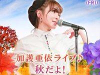 """加護亜依""""秋""""LIVE9月23日開催決定!!"""