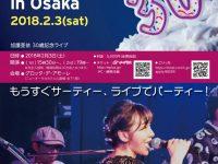加護亜依 30th バースデーライブを開催します!!
