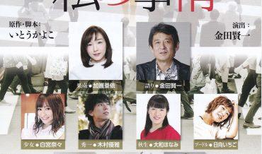 加護亜依 主演、特別朗読講演『私の知らない、私の事情』