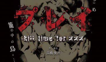 加護亜依舞台出演  ボクらの罪団 『プレイ ーkill time for ×××ー』