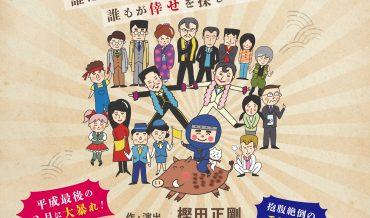 2019年2月2日(土)〜11日(月)祝 三越劇場にて公演する舞台の先行予約のお知らせ