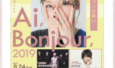 加護亜依★ファンの集い LIVE 2019